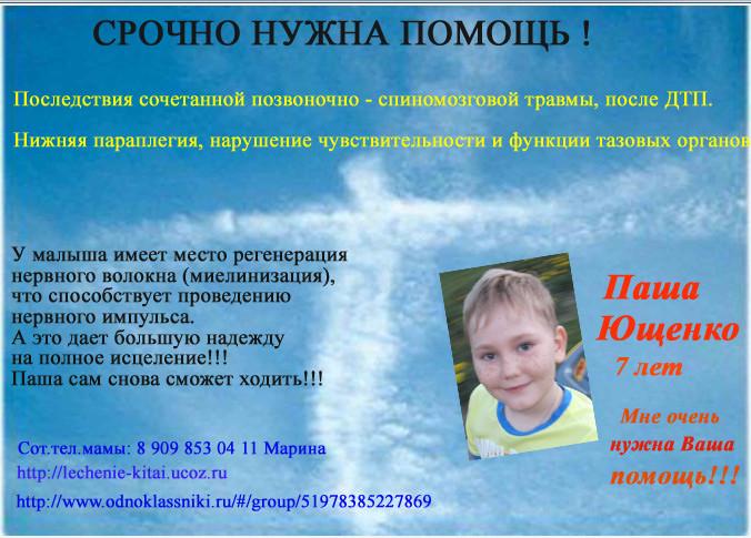Как сделать листовки о помощи больным детям